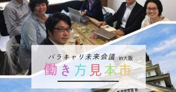 「パラキャリ未来会議 働き方見本市」を6/29(金)に開催します!