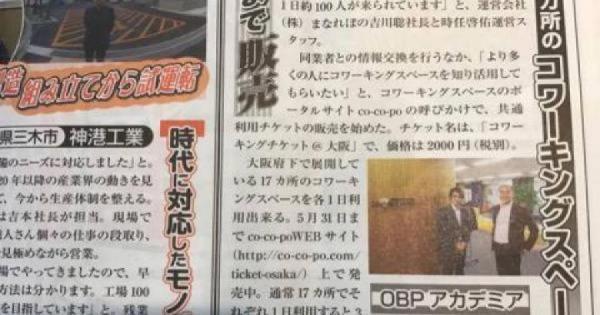 好評販売中!コワーキングチケット@大阪