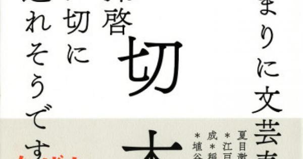 【読書にまつわるエトセトラ #5】ありがとう〆切!
