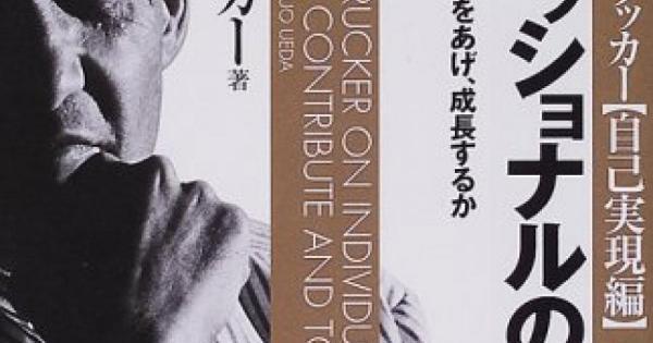 【ブックFOREVER #3】『プロフェッショナルの条件』ピーター・ドラッカー著/上田惇生編