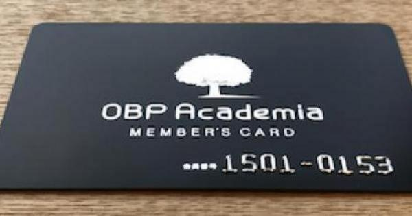 OBPアカデミア会員特典のご紹介 その1