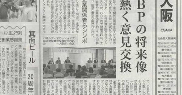 OBPの将来について考える「大阪ビジネスパーク(OBP)まち開き30周年記念シンポジウム」