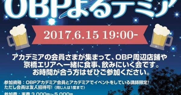 OBPよるデミア
