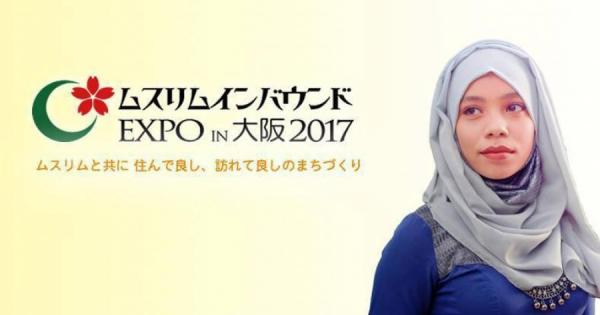 「ムスリムインバウンドEXPOの挑戦」クラウドファンディングプロジェクトが始動します