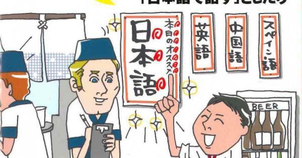 【ブックレビュー#20】『とりあえず日本語で もしも…あなたが外国人と「日本語で話す」としたら』  荒川洋平著