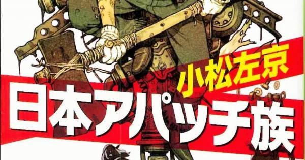 【ブックレビュー#30】『日本アパッチ族』小松左京・著