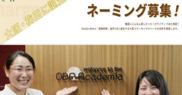 企画運営スタッフ募集★今年12月、大阪梅田にオープン★