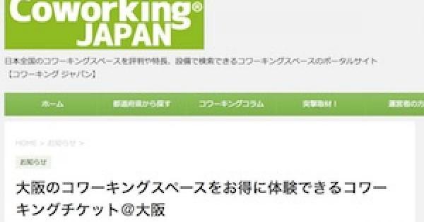 「コワーキングチケット@大阪」をスタートしました!